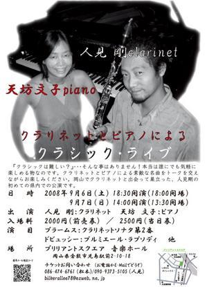 okayama200809.jpg