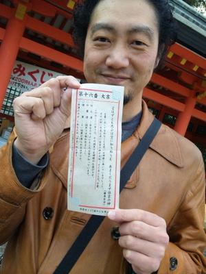 omikuji3.jpg
